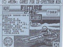 Гонки - кассеты с играми для ZX Spectrum