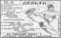 Карватэ - кассеты с играми для ZX Spectrum