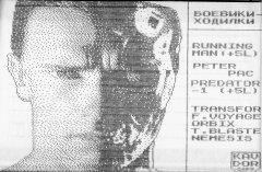 Боевики ходилки - кассеты с играми для ZX Spectrum