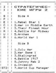Стратегические игры 2 - кассеты с играми для ZX Spectrum