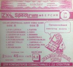 Прекраснейший имитатор полета! - кассеты с играми для ZX Spectrum