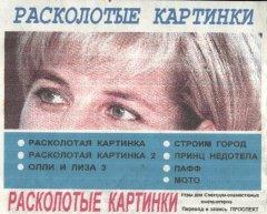 Расколотые картинки - кассеты с играми для ZX Spectrum