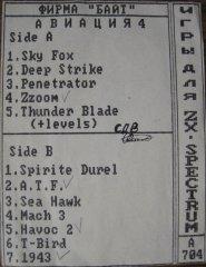 Авиация 4 - кассеты с играми для ZX Spectrum