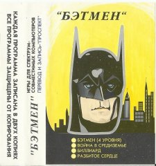 БЭТМЕН - кассеты с играми для ZX Spectrum
