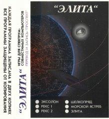 Элита - кассеты с играми для ZX Spectrum