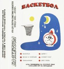 БАСКЕТБОЛ - кассеты с играми для ZX Spectrum