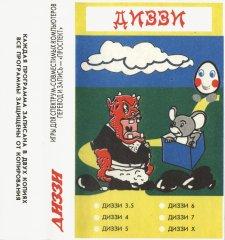 ДИЗЗИ - кассеты с играми для ZX Spectrum