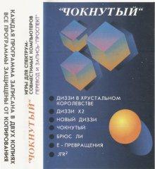 ЧОКНУТЫЙ - кассеты с играми для ZX Spectrum