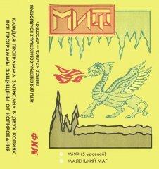 МИФ - кассеты с играми для ZX Spectrum