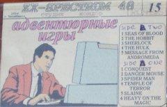 АДВЕНТЮРНЫЕ ИГРЫ - кассеты с играми для ZX Spectrum