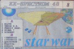 STAR WAR - кассеты с играми для ZX Spectrum