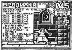 Бродилки - кассеты с играми для ZX Spectrum