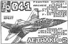Леталки-2 - кассеты с играми для ZX Spectrum