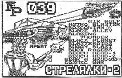 Стрелялки-2 - кассеты с играми для ZX Spectrum