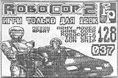 Игры только для 128К - кассеты с играми для ZX Spectrum