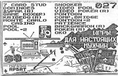 Игры для настоящих мужчин - кассеты с играми для ZX Spectrum