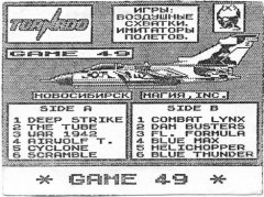 Воздушные схватки, имитаторы полётов - кассеты с играми для ZX Spectrum