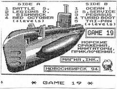 Морские сражения, имитаторы, приключения - кассеты с играми для ZX Spectrum