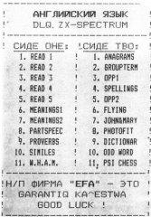 Английский язык - кассеты с играми для ZX Spectrum