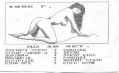 До 16 лет - кассеты с играми для ZX Spectrum
