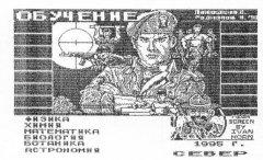 Обучение - кассеты с играми для ZX Spectrum