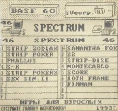 Игры для взрослых - кассеты с играми для ZX Spectrum