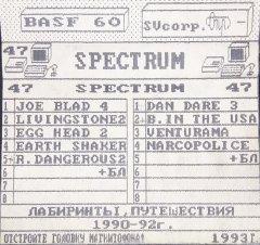 Лабиринты, путешествия 1990-92г. - кассеты с играми для ZX Spectrum