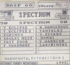 Лабиринты, путешествия 2 - кассеты с играми для ZX Spectrum