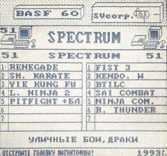 Уличные бои, драки - кассеты с играми для ZX Spectrum