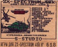СТРЕЛЯЛКИ, АВИАСТРЕЛЯЛКИ - кассеты с играми для ZX Spectrum
