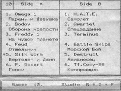 Games 10 - кассеты с играми для ZX Spectrum