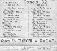 Games 32 - кассеты с играми для ZX Spectrum