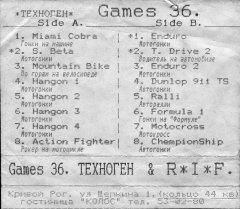 Games 36 - кассеты с играми для ZX Spectrum