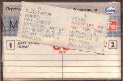 Gladiator - кассеты с играми для ZX Spectrum