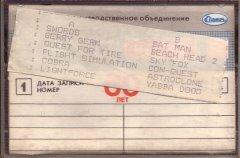 Swords - кассеты с играми для ZX Spectrum