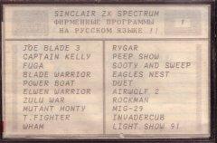 Фирменные программы на русском языке !! - кассеты с играми для ZX Spectrum