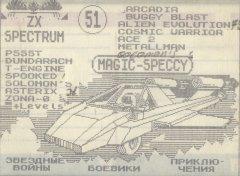 Звездные войны, боевики, приключения - кассеты с играми для ZX Spectrum