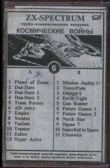 Космические войны - кассеты с играми для ZX Spectrum