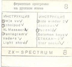 Фирменные программы на русском языке - кассеты с играми для ZX Spectrum