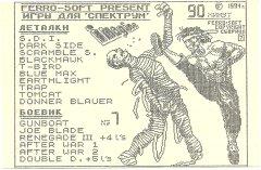 Боевик, леталки - кассеты с играми для ZX Spectrum