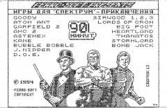 Приключения - кассеты с играми для ZX Spectrum