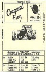Авто-мотогонки - кассеты с играми для ZX Spectrum