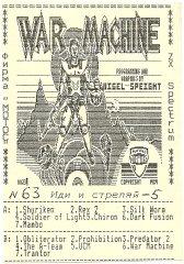 Иди и стреляй - кассеты с играми для ZX Spectrum