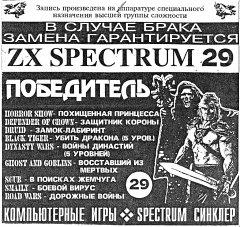 Победитель - кассеты с играми для ZX Spectrum