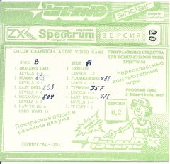 Прекрасный отдых и разминка для ума - кассеты с играми для ZX Spectrum