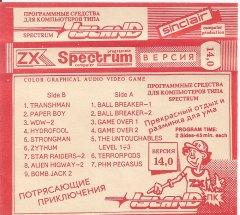 Потрясающие приключения - кассеты с играми для ZX Spectrum