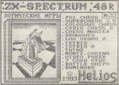 Логические Игры - кассеты с играми для ZX Spectrum