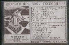 Шахматы для Вас, господа! - кассеты с играми для ZX Spectrum