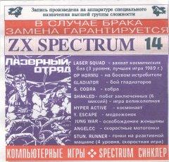 Лазерный отряд - кассеты с играми для ZX Spectrum