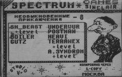 Необыкновенные приключения - кассеты с играми для ZX Spectrum